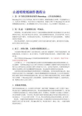 手机透明壁纸PNG格式制作教程.doc