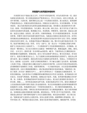 共青团护士优秀团员申报材料.docx
