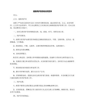 道路养护员劳动合同范本.docx