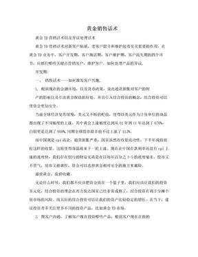 黄金销售话术.doc