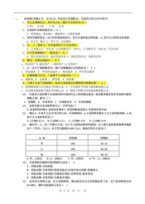 工程经济学试题及答案.doc