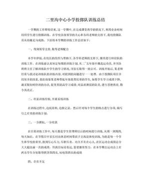 二里沟小学投掷队训练总结.doc