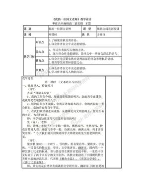 《我的一位国文老师》教学设计枣庄八中南校.doc