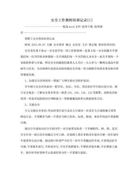 安全工作教师培训记录[1].doc