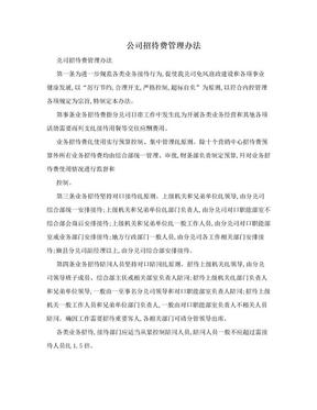 公司招待费管理办法.doc