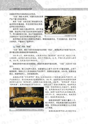 高中历史必修1课本教材(岳麓版)part5.pdf