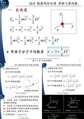 12.大学物理第十二章5,6,8节.ppt