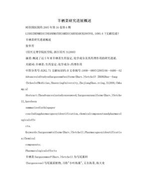 羊栖菜研究进展概述.doc