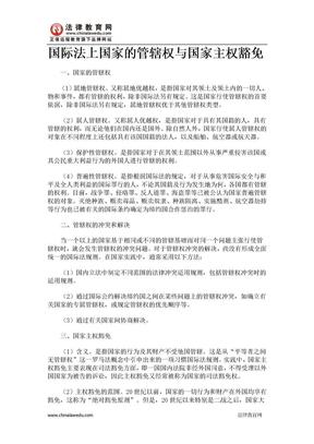 国际法上国家的管辖权与国家主权豁免.doc