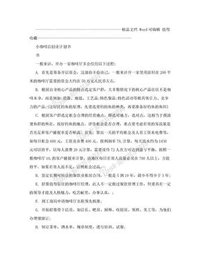小咖啡店创业计划书.doc