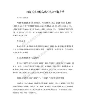 闵行区土地储备成本认定暂行办法.doc