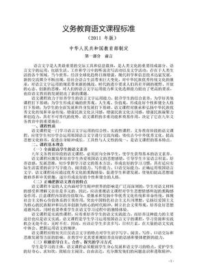 语文课程标准(2011年版).doc