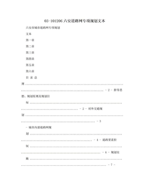 03-101206六安道路网专项规划文本.doc
