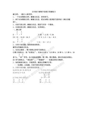 五年级下册数学易错计算题练习.doc