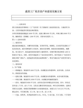 蔬菜工厂化育苗产业建设实施方案.doc