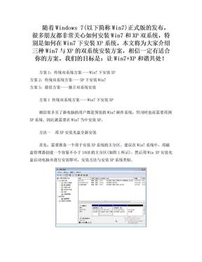 win7 xp双系统总结全集.doc