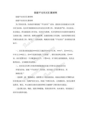 创建平安社区汇报材料.doc