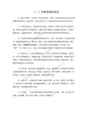 六年级语文阅读训练二(含答案).doc