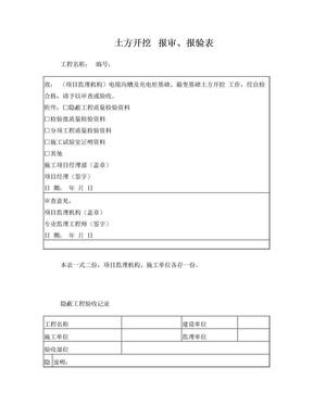 土方工序.doc