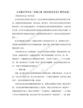 人音版小学音乐二年级上册《快乐的音乐会》教学反思).doc