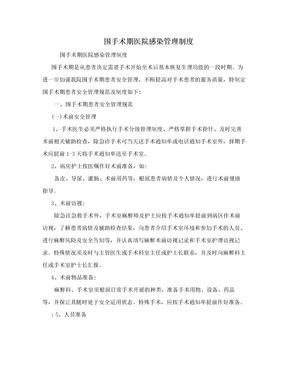 围手术期医院感染管理制度.doc