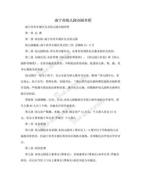 南宁市幼儿园办园章程.doc