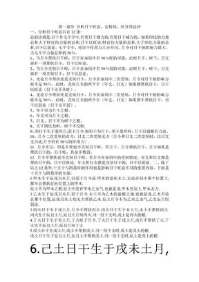 涵辰八字体系精华秘笺汇总.doc