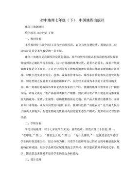 初中地理七年级(下) 中国地图出版社.doc