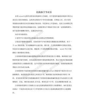 结构体字节对齐.doc