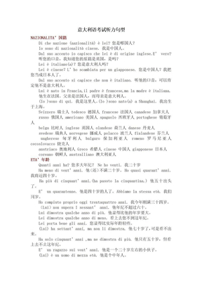 意大利语考试听力句型.doc