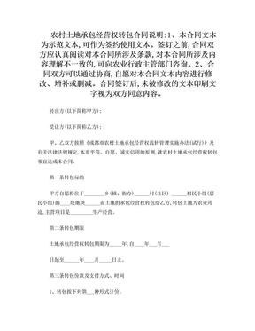 农村土地承包经营权转包合同.doc