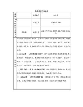 体育教研活动记录1.doc