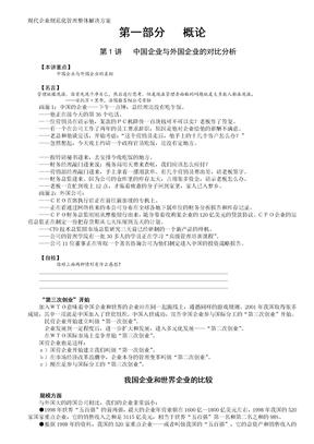 《现代企业规范化管理整体解决方.doc