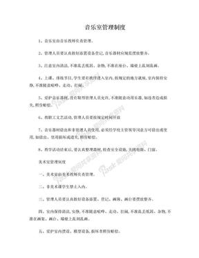学校各功能室管理制度.doc