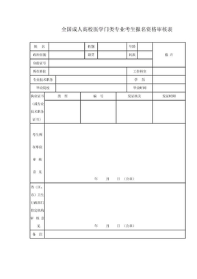 全国成人高校医学门类专业考生报名资格审核表.doc