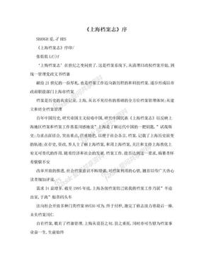 《上海档案志》序.doc