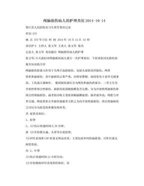 颅脑损伤病人的护理查房2014-10-14.doc