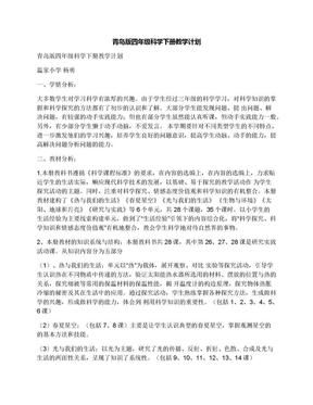 青岛版四年级科学下册教学计划.docx