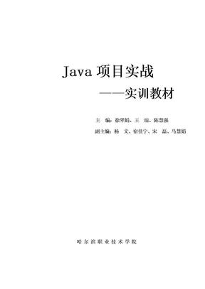 Java项目实战——实训教材.doc