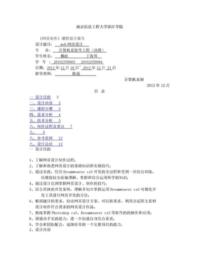 网页设计实验报告.doc