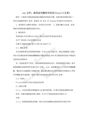 sop文件:游离前列腺特异抗原(fpsa)1[宝典].doc