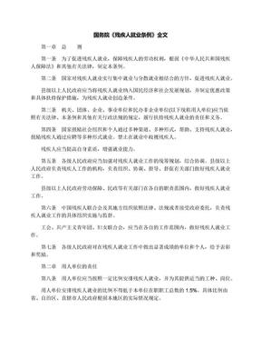 国务院《残疾人就业条例》全文.docx