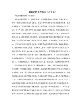 餐饮消防整改报告 (共4篇).doc