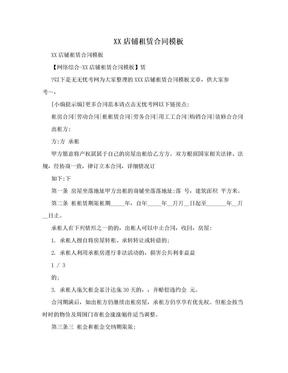 XX店铺租赁合同模板 .doc