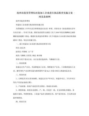 沧州市盐务管理局对盐加工企业进行执法检查实施方案 - 河北盐业网.doc
