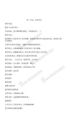 湘教版音乐七年级上册教案.docx