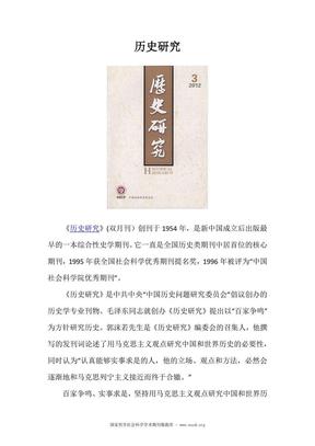历史学核心期刊—历史研究.pdf