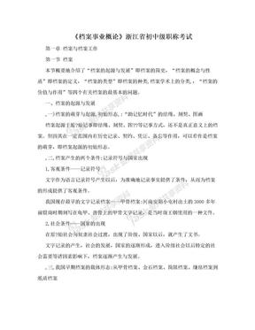 《档案事业概论》浙江省初中级职称考试.doc