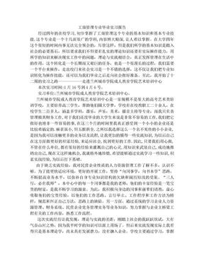 培训机构实习报告.doc