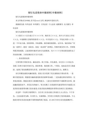 银行先进集体申报材料[申报材料].doc
